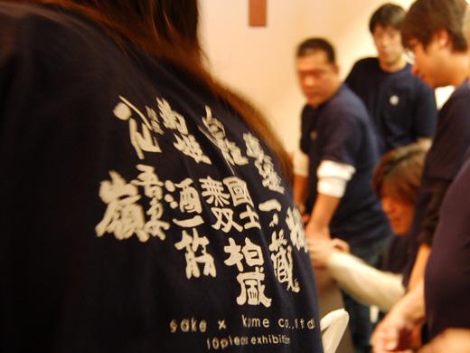 kume_sakeT1.jpg