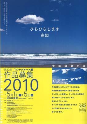 sunahama2010.2.jpg