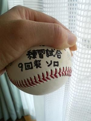 記念のボール