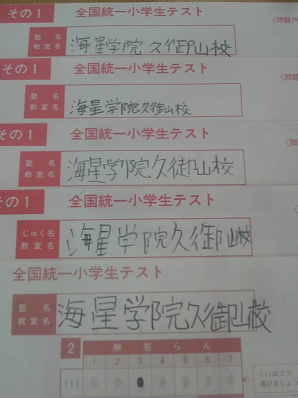 海星学院 長尾校の塾ブログ ひ ...