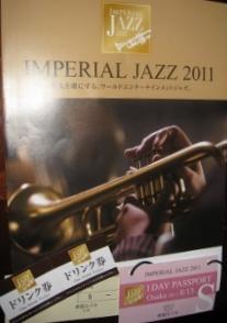 インペリアルジャズ2011