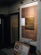 木屋町サンボア.jpg