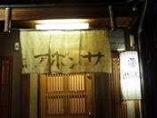 祇園サンボア.jpg