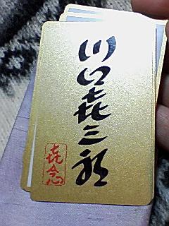 20071107喜三郎カード