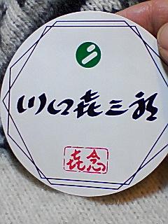 20071107喜三郎シール