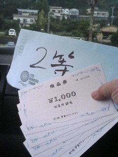 2007.7.26伊東道の駅