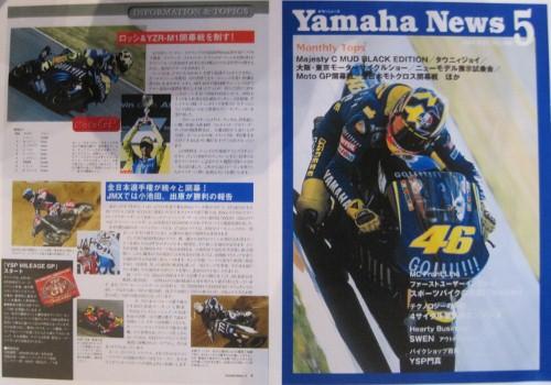 14_2004 YZR-M1(OWP3) #46 バレンティーノ・ロッシ (2) (500x350).jpg