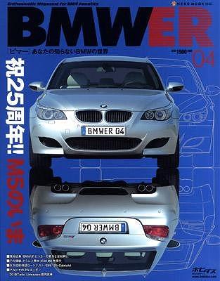 s-bmwer4[1].jpg