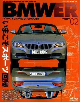 bmwer02[1].jpg