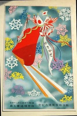 yukikaze_postcard1