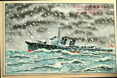 yukikaze_postcard2