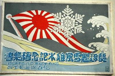 yukikaze_postcard3