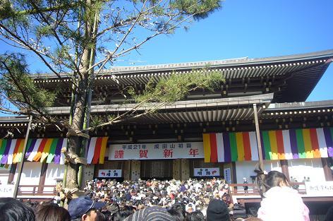 成田山2009の1