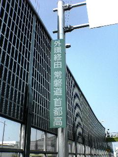 外環経由首都高・常磐道