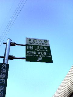 三郷南インター入口