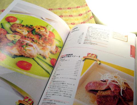 レシピ本.jpg