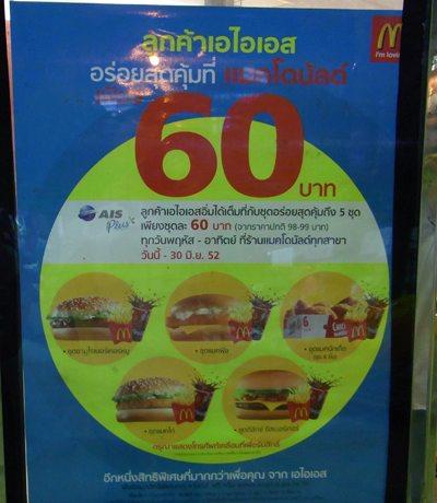 バンコク・マクドナルドの値段