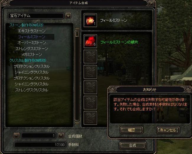 アイテム合成.JPG
