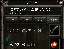 エンチャント.JPG