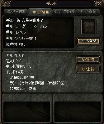 ギルド2.JPG