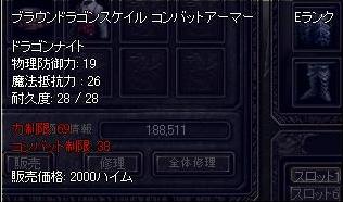 力コンバット.JPG