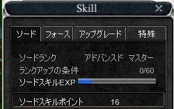 ソードスキル.JPG