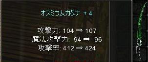 オスミ 4.JPG
