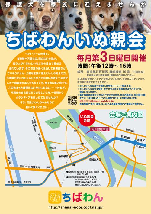 teiki_inuoyakai_poster.jpg