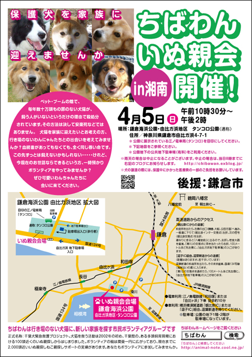 chibawan_satooyakai_syonan_poster6.jpg