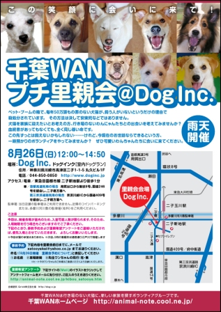 poster_20070826_jpg@doginc_poster.jpg