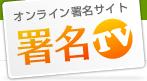 2011年動物愛護管理法改正の要望書.jpg