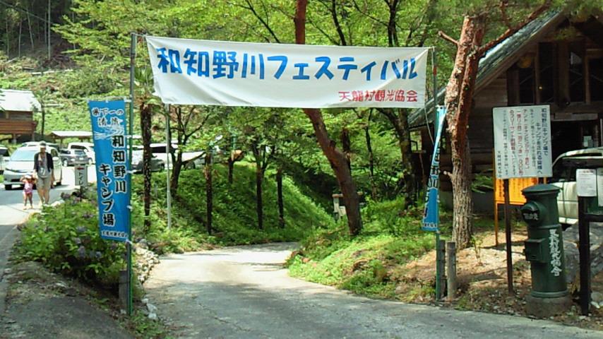 和知野フェス2010