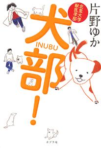 inubu.jpg