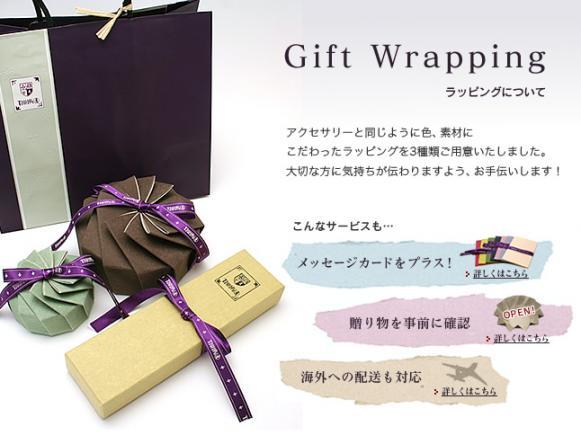 ti_wrapping.jpg