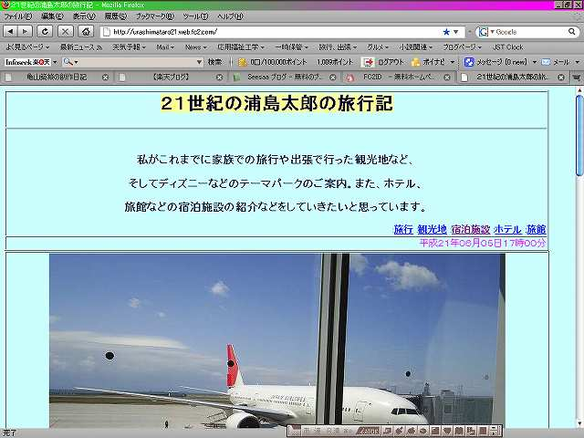 FC2HP浦島