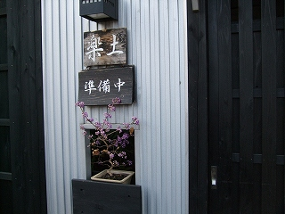 楽土 玄関