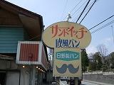 吾妻のパン屋
