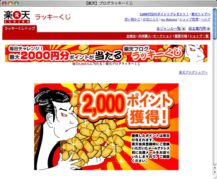 楽天ブログラッキーくじ2,000ポイント当選画面