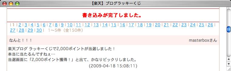 楽天ブログラッキーくじ2,000ポイント当選時コメント