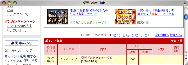 pointclub20090419.png