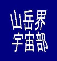 sangaku_uchu_logo.jpg