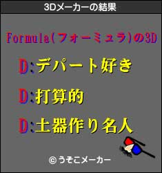 3Dメーカー1