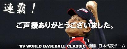 田中将大WBC2009