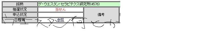 ウエスタン.JPG