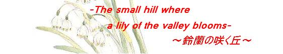 -The small hill where a lily of the valley blooms-