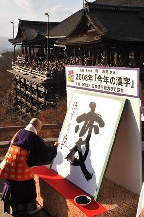 kotoshinokanji.jpg