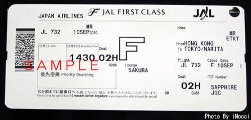 HKG106-JL732_搭乗券.jpg