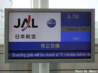 HKG107-JL732_搭乗案内.jpg