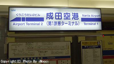 Micro004-成田空港駅.jpg