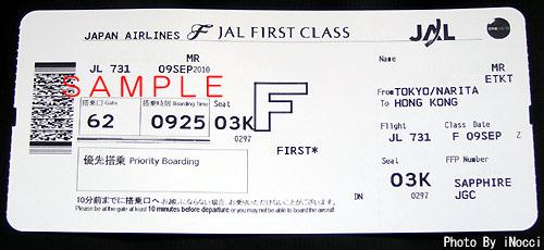 HKG024-JL731_搭乗券.jpg